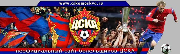 Магазин футбольной атрибутики, магазин ЦСКА, интернет